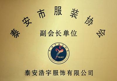 浩宇服饰税务登记证
