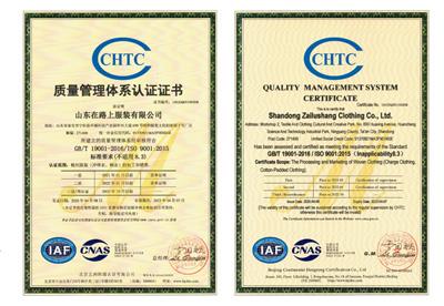 浩宇服饰组织机构代码证