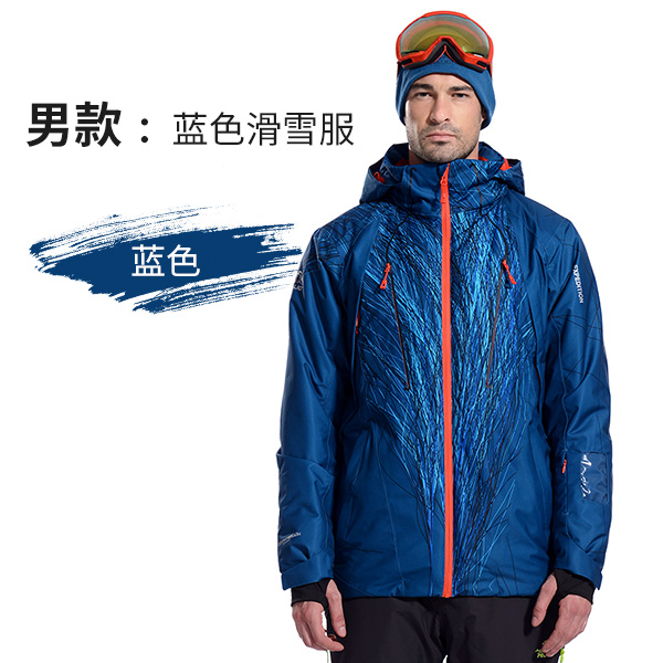 蓝色滑雪服